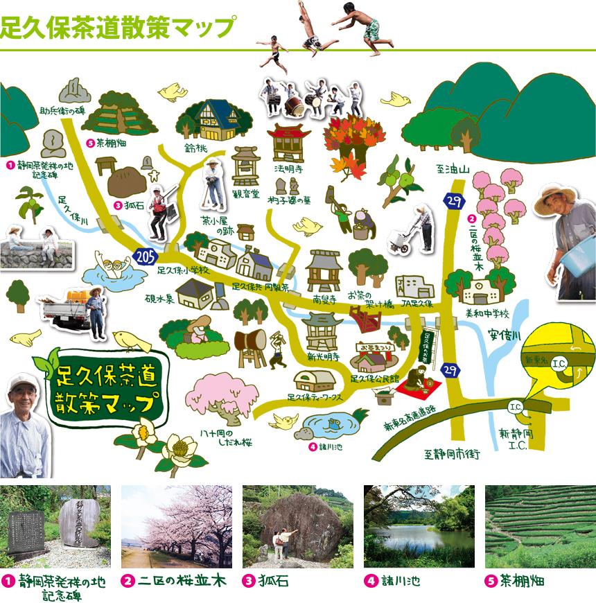足久保茶道散策マップ