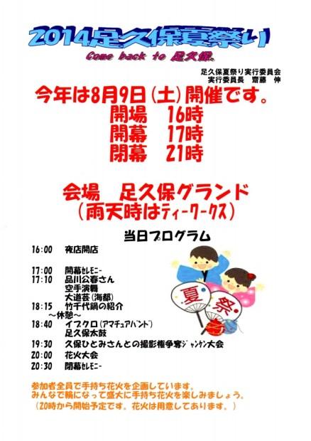 H26足久保夏祭り