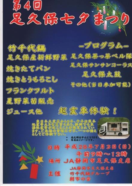2016七夕祭り