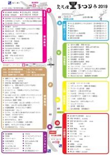 2019里まつり当日地図チラシ_page-0001